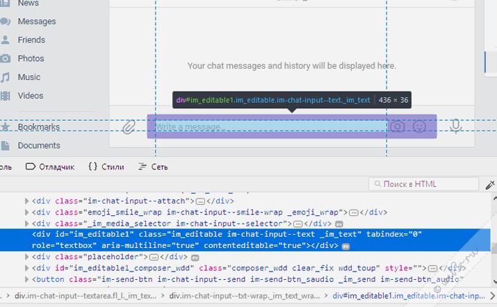 Блок с contenteditable заменяет input для ввода сообщений ВКонтакте